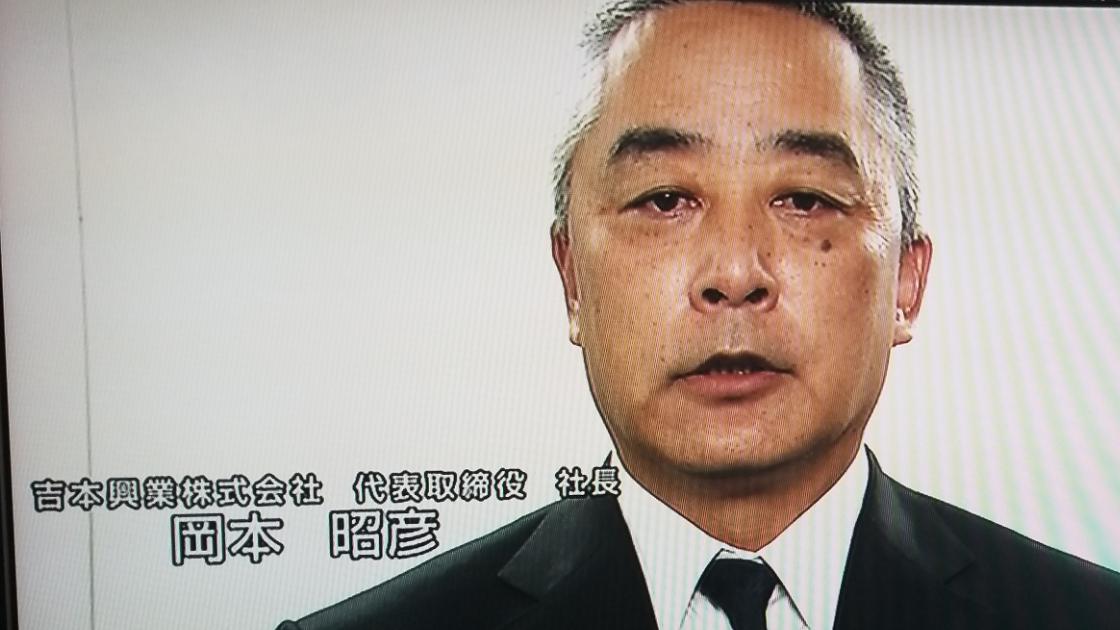 岡本 昭彦