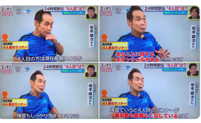 24 時間 テレビ 4 人目 ランナー