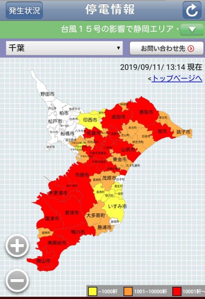 佐倉 市 停電
