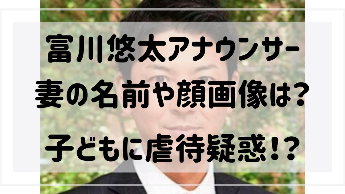 嫁 アナウンサー 富川 悠太