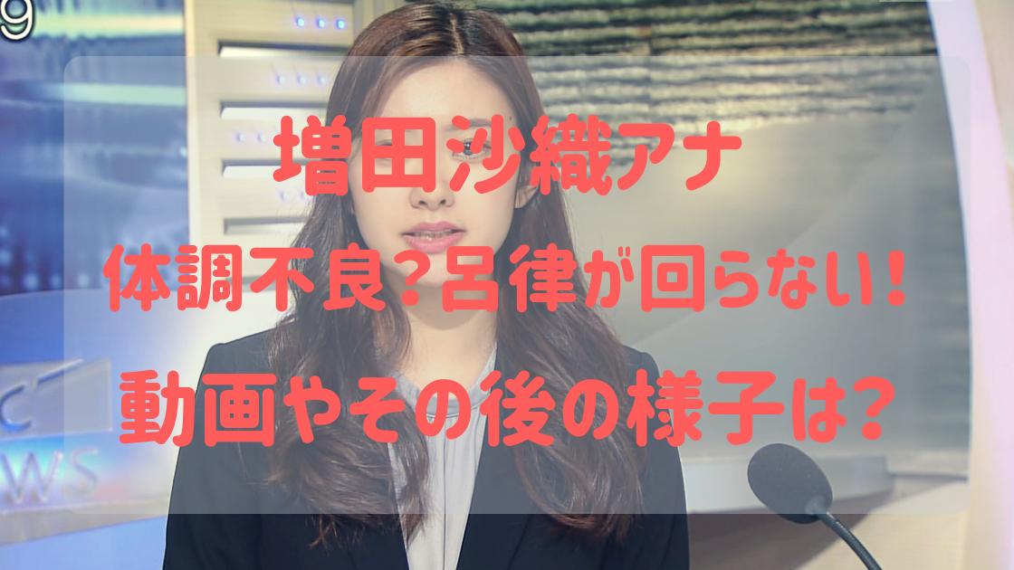 増田 沙織 脳 梗塞